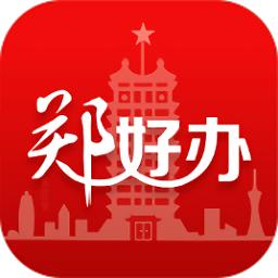 郑好办app最新版(公积金提取)v3.0.