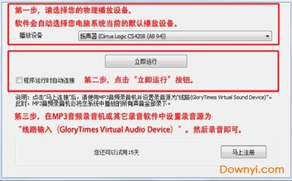 金飛翼虛擬聲卡驅動 v2.0 最新版 0
