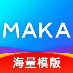 MAKA设计苹果版本