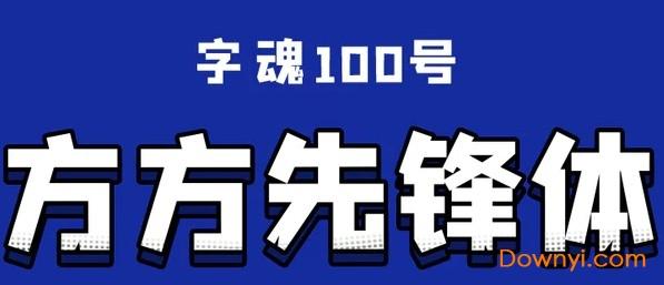 字魂100号方方先锋体