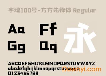 方方先锋体字体 免费版 0