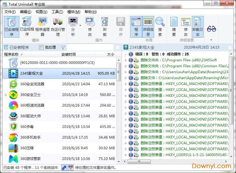 Total Uninstall(完全卸载工具) v6.27.0 汉化版 0