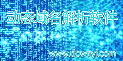 动态域名解析软件