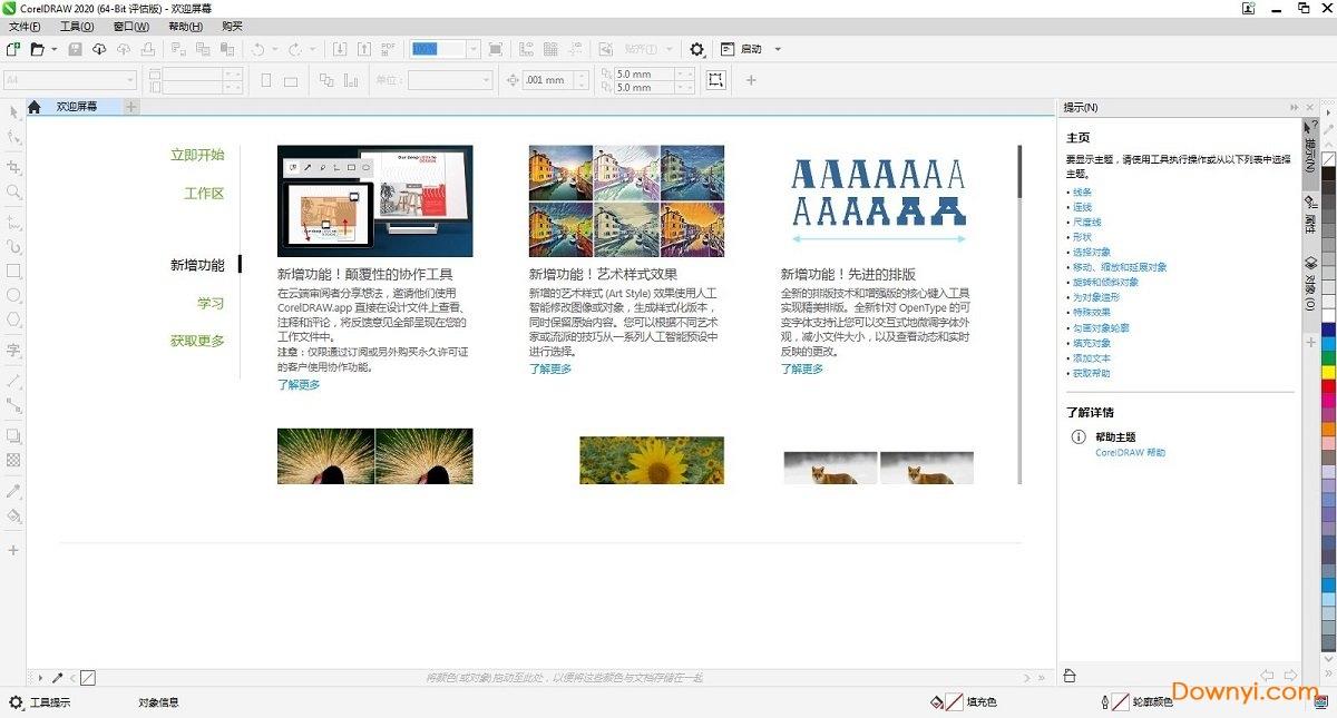 CorelDRAW Graphics Suite 2020 for win v22.0.0.412 最新免费版 0