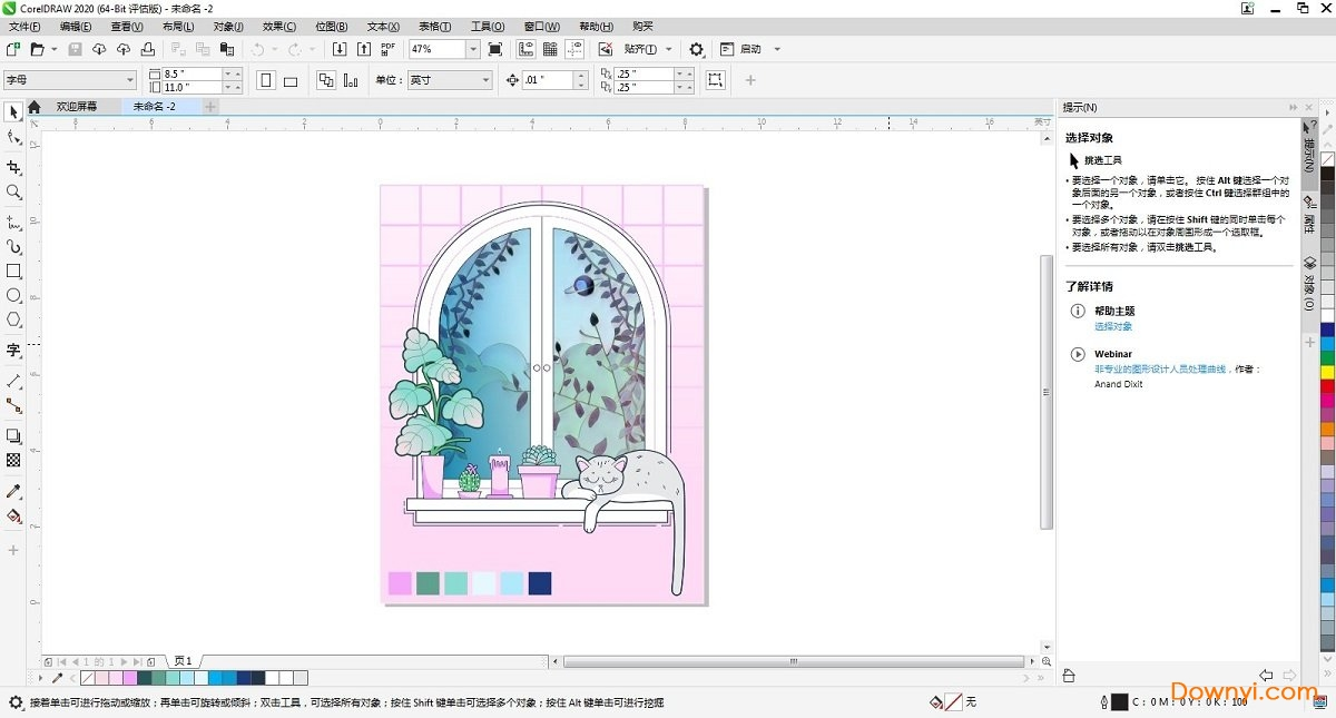coreldraw graphics suite 2020官方中文版