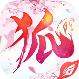 4399三生三世狐妖缘最新版