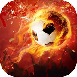 足球與榮耀手機版