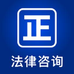 律师堂法律咨询官方版v1.5.4 安卓版