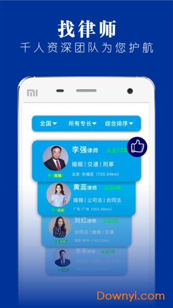 律师堂法律咨询app