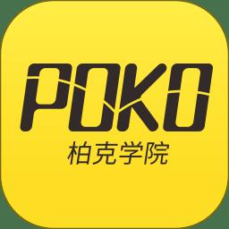 POKO学院PC版