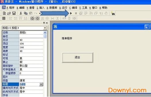 易语言5.11破解版