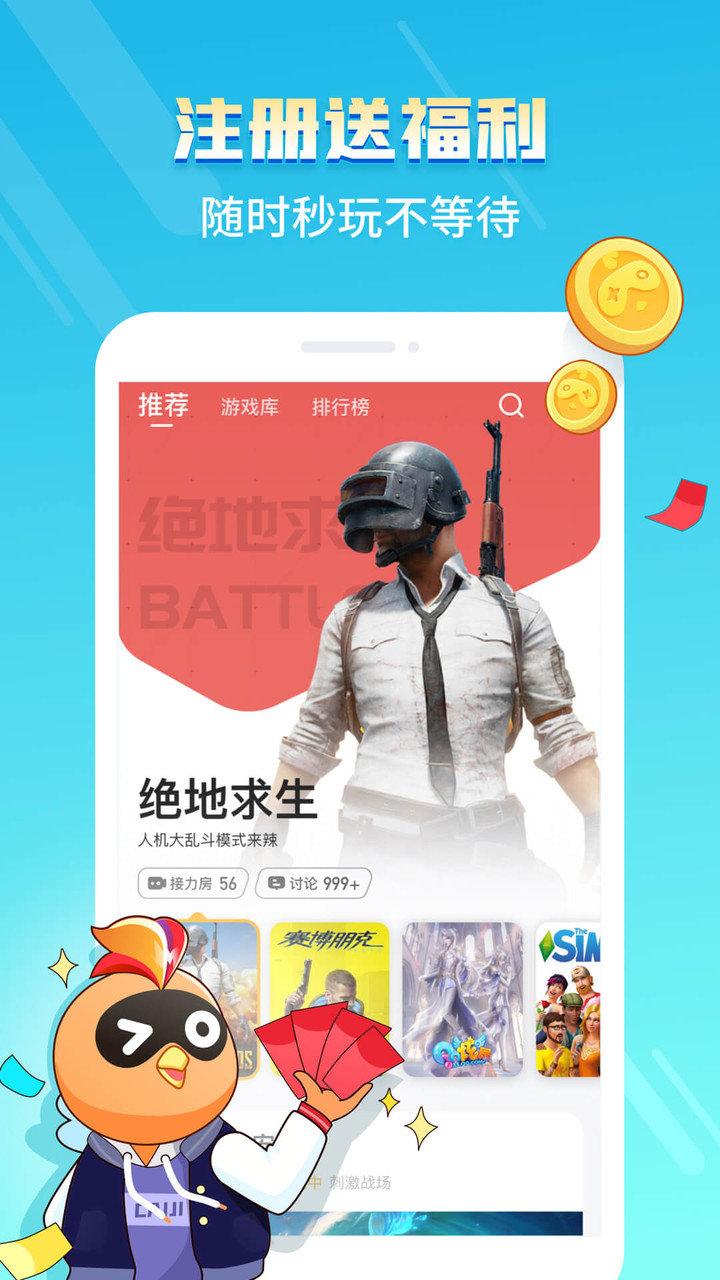 菜鸡游戏苹果版最新版 v1.7 ios版 0