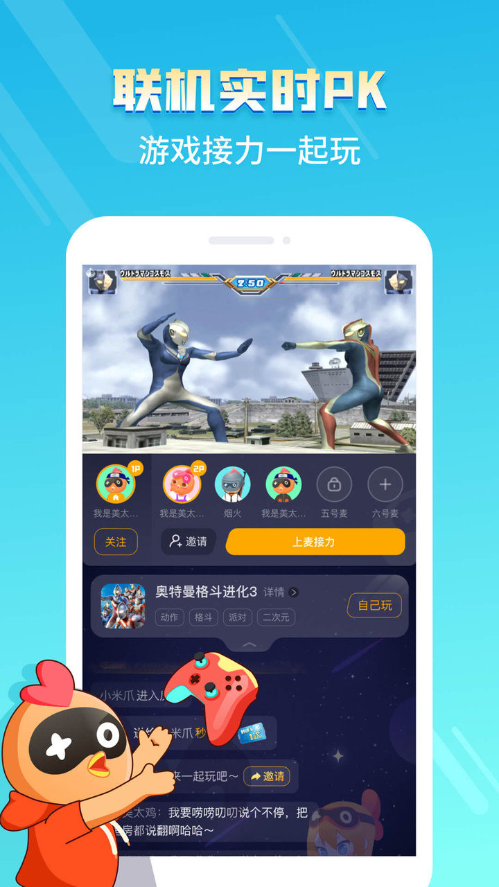 菜鸡游戏苹果版最新版 v1.7 ios版 1