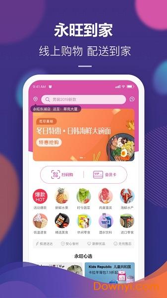 永旺官方app下载