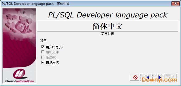 plsqldeveloper11汉化版 v11.0.6 免费版 2