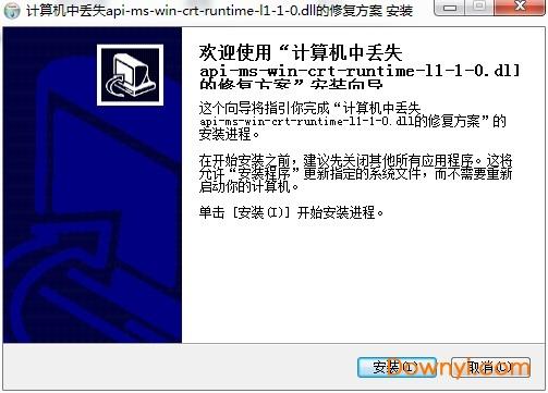 apimswincrtruntimel110.dll文件  0