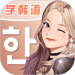 羊驼韩语软件
