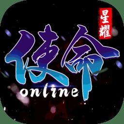 使命online送双修情侣版