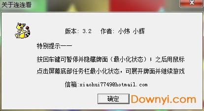 单机连连看电脑版 v4.1 经典版 0