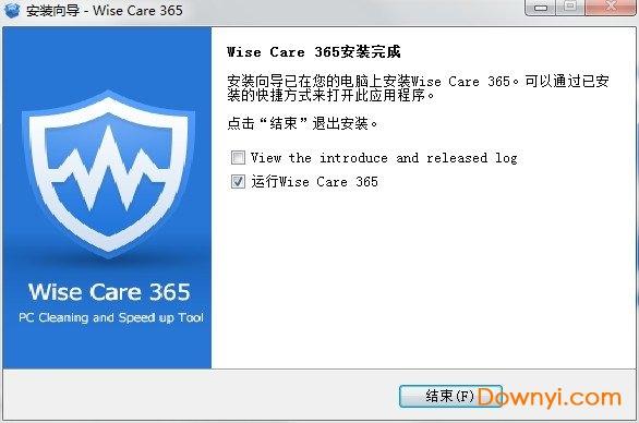 智慧清理365��X版(Wise Care 365) v5.5.4.549 官方最新版 1