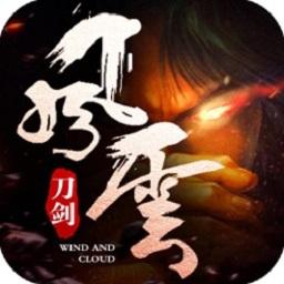 刀剑风云游戏