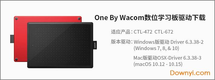wacom ctl672数位板驱动