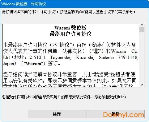 wacom ctl672数位板驱动 v6.3.38 官方版 0