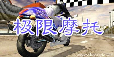 �O限摩托