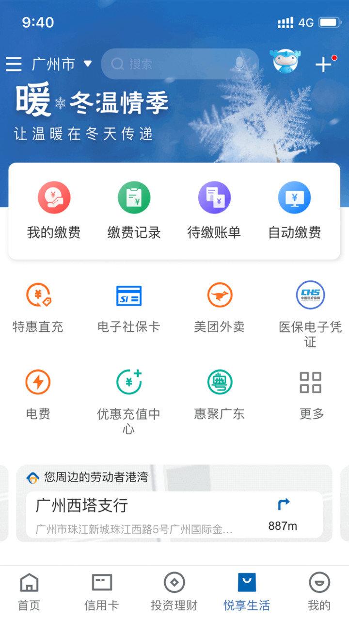 中國建設銀行app v4.3.4 安卓最新版 0