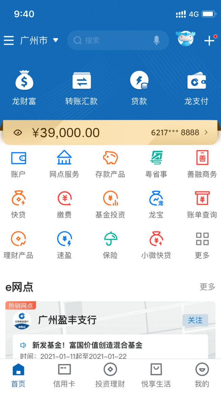 中國建設銀行app v4.3.4 安卓最新版 1