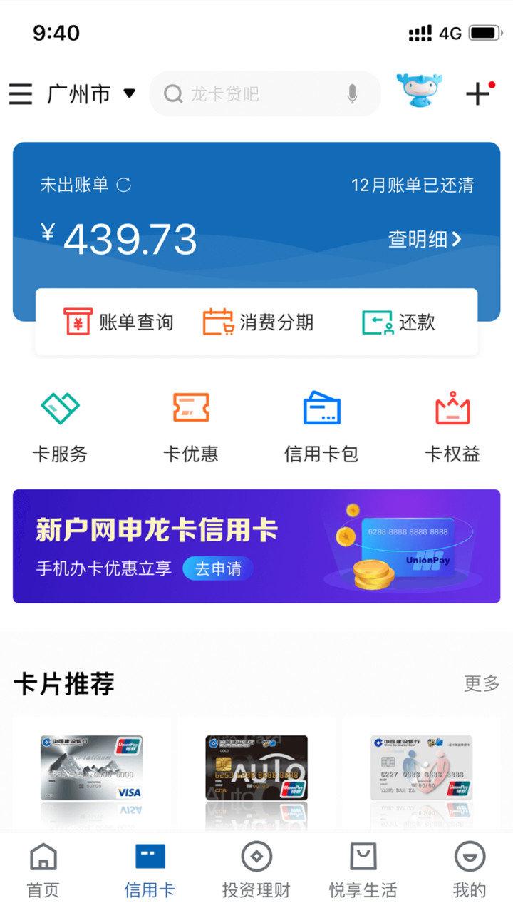 中國建設銀行app v4.3.4 安卓最新版 2
