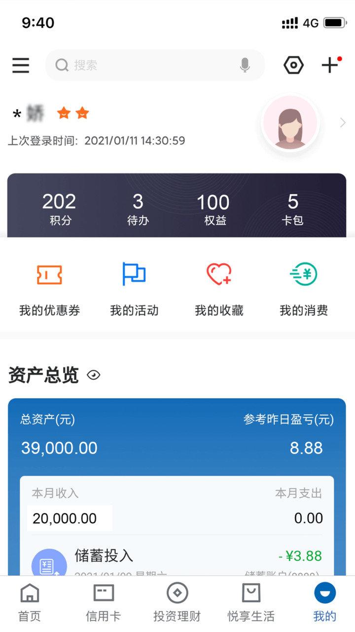 中國建設銀行app