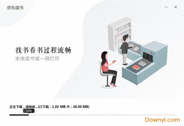 京东读书PC客户端 v1.4.00 官方最新版 0