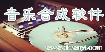 音乐合成软件