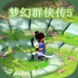 夢幻群俠傳5唯美七夕版