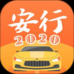 安行驾考2020