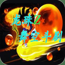 龙珠z舞空斗剧汉化版v2.0 安卓版