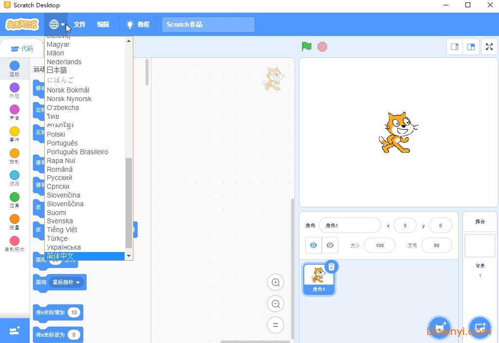 Scratch3.0中文版 v3.6 最新版 0