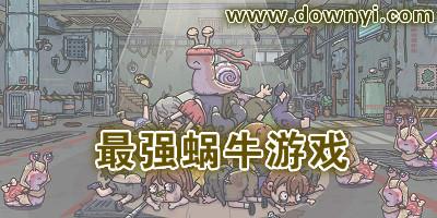 最强蜗牛光子服_青瓷游戏最强蜗牛下载_最强蜗牛破解版