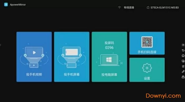 傲软投屏PC端 v1.4.7.18 官方版 0
