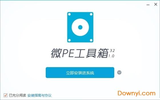微pe工具箱1.2版 v1.2 免费版 0
