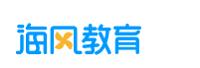 上海海风教育培训有限公司