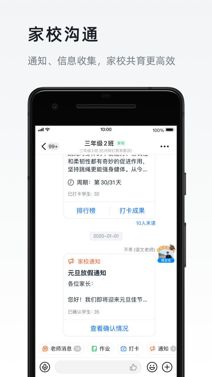 釘釘辦公軟件手機版 v5.1.10 官方安卓版 1