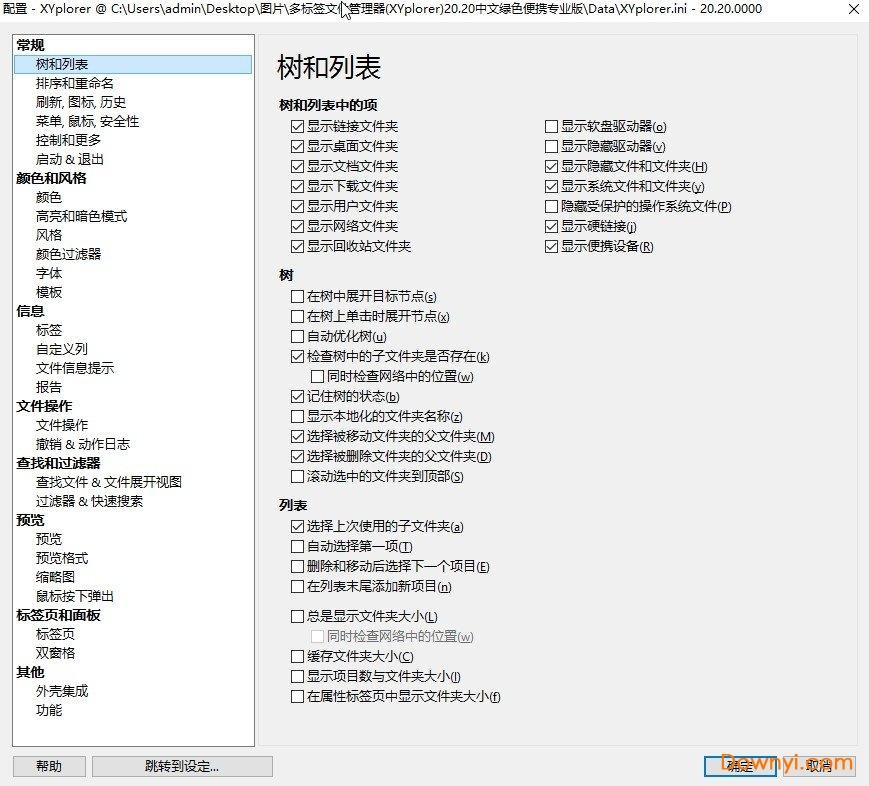 XYplorer Pro永久激活版 v20.20 中文免�M版 0