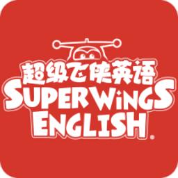 超级飞侠英语软件