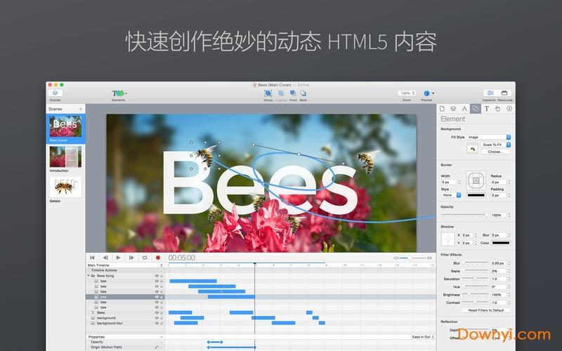 Hype4中文版 截图2