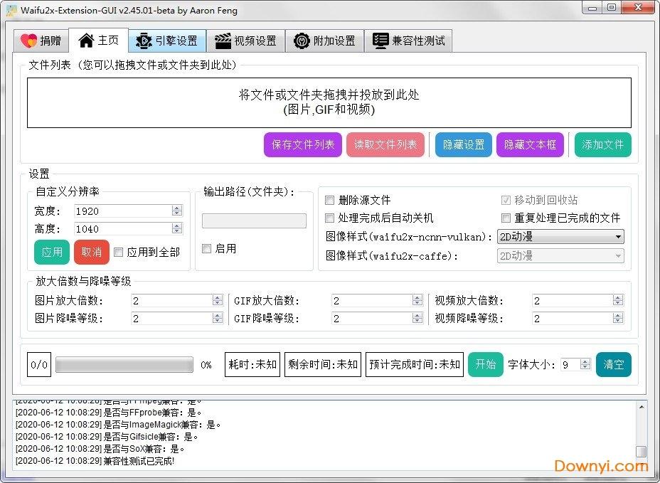 waifu2x extension gui�D片放大清晰�理�件