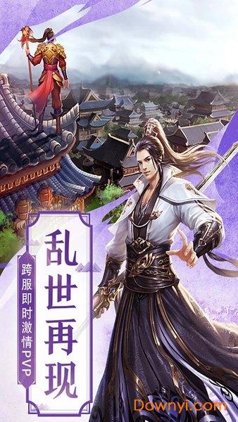 幻剑修仙bt版 v1.0.0 安卓版1