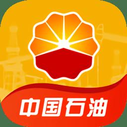 中国石油移动平台苹果版