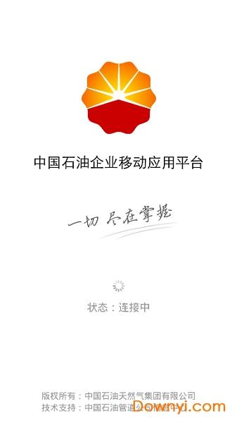 中国石油企业移动应用平台苹果版下载